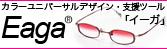 Eaga_banner