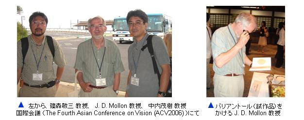 左:篠森教授、モロン教授、中内教授。右:バリアントール試作品をかけるモロン教授。いずれも国際会議にて。