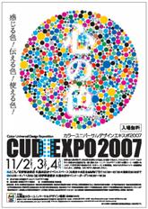 カラーユニバーサルデザインエキスポ2007 in 札幌