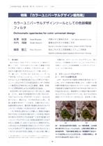 日本色彩学会誌