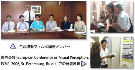 開発メンバーおよび国際会議での発表風景