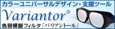 Variantor_banner