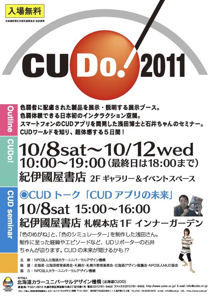 CUDO!2011