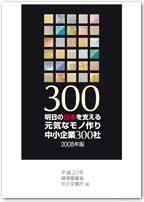 元気なモノ作り中小企業300社2008年度版