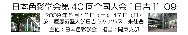 日本色彩学会